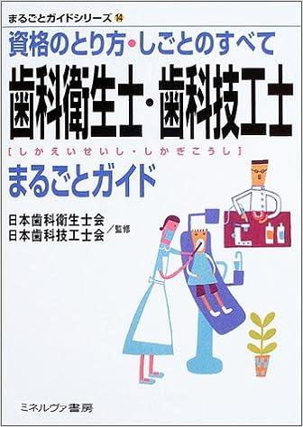 歯科衛生士・歯科技工士まるごとガイド (まるごとガイドシリーズ ...