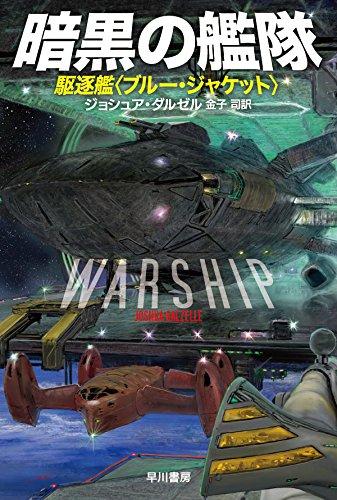 暗黒の艦隊: 駆逐艦〈ブルー・ジャケット〉 (ハヤカワ文庫SF)