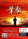 IP Man (Chinese Edition)