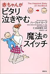 switch magic baby stop crying suddenly (2003) ISBN: 406211576X [Japanese Import]
