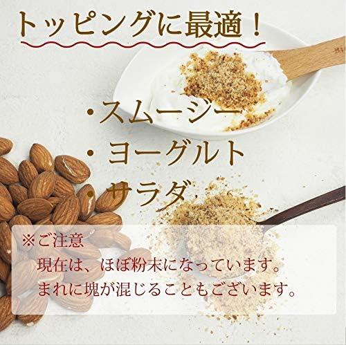 アーモンドクラッシュ ほぼ粉末 素焼き 2㎏(400g×5) 粉砕加工 メール便 通常翌日発送 プラチナ素焼き 無添加 無塩 無油 ノンオイル ジッパー袋 ARMOND ナッツ NUTS ビタミンEンE