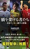 橋を架ける者たち ─在日サッカー選手の群像 (集英社新書)