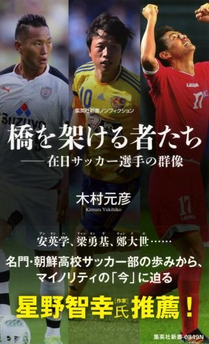 橋を架ける者たち 在日サッカー選手の群像 / 木村元彦の商品画像