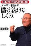 日本でいちばんの町工場 エーワン精密の儲け続けるしくみ