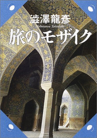 旅のモザイク―渋澤龍彦コレクション   河出文庫