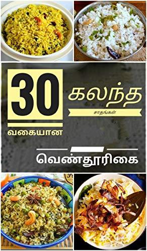 30 வகையான  கலந்த சாதம்  (Tamil Edition) by வெண்  தூரிகை