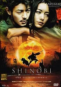 Shinobi: Heart Under Blade by Joe Odagiri , Erika Sawajiri ...