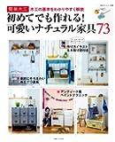 初めてでも作れる!可愛いナチュラル家具73―簡単木工 (私のカントリー別冊)
