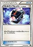 ポケモンカードゲームSM/バトルコンプレッサー フレア団ギア/デッキビルドBOX ウルトラサン&ウルトラムーン