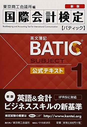 国際会計検定BATIC Subject1公式テキスト〈新版〉: 英文簿記