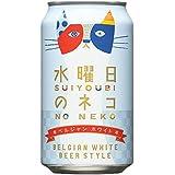 水曜日のネコ ヤッホーブルーイング 350ml缶 クラフトビール