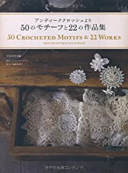 50 crocheted motifs and 22 works from the antique lace sampler : Edition en japonais