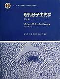 十二五 普通高等教育本科国家级规划教材:现代分子生物学(第4版)
