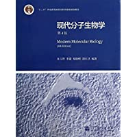 """""""十二五""""普通高等教育本科国家级规划教材:现代分子生物学(第4版)"""