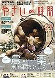 NHK趣味の園芸やさいの時間 2019年 02 月号 [雑誌]