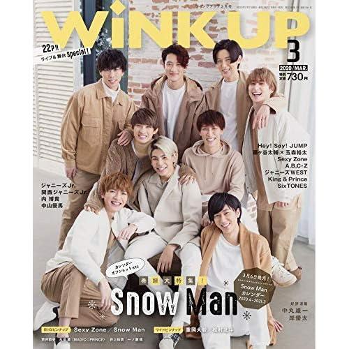 WiNK UP 2020年3月号 表紙画像