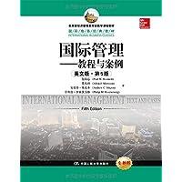 教育部经济管理类双语教学课程教材·国际商务经典教材·国际管理:教程与案例(英文版·第5版)