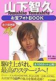 山下智久お宝フォトBOOK 輝(Ki) (RECO BOOKS)