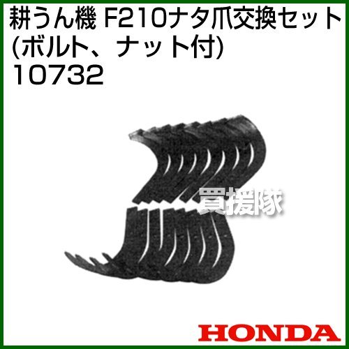 ホンダ(HONDA) 耕うん機 F210ナタ爪交換セット(ボルト、ナット付) 10732 B00BB8NS5E