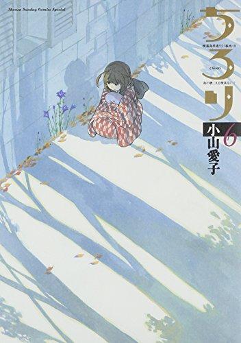 ちろり 6 (ゲッサン少年サンデーコミックススペシャル)