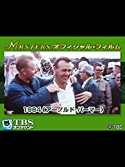 マスターズ・オフィシャル・フィルム1964