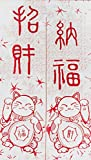 Wealth and Fortune Cat Design Chinese Characters Japanese Noren Door Curtain Lucky and Fortune Cats Doorway Curtain (Red)