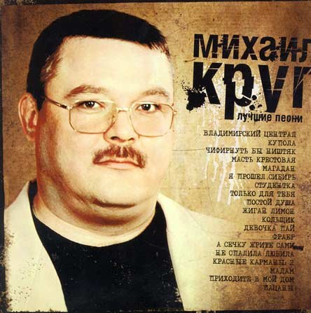 cd-krug-mihail-luchshie-pesni-best-songs