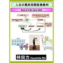 End of Life Care Suit (Japanese Edition)