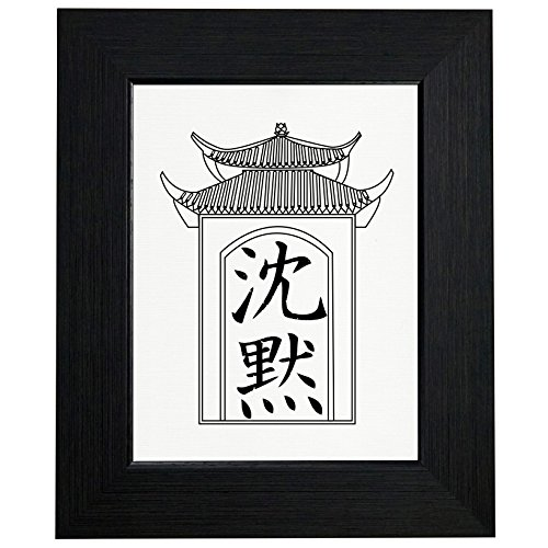 Tranquility - Chinese / Japanese Asian Kanji Characters Framed Print Poster Wall or Desk Mount Options