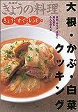 第6巻 大根・かぶ・白菜・クッキング (NHKきょうの料理 きょう・すぐ・レシピ)