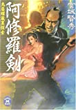 Ashura sword - Yozo Torii back search (Gakken M Bunko) (2003) ISBN: 4059002585 [Japanese Import]