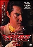 難波金融伝 ミナミの帝王(32) 借金極道 [DVD]