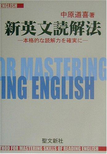 新英文読解法: 本格的な読解力を確実に