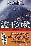波王の秋(とき) (集英社文庫)