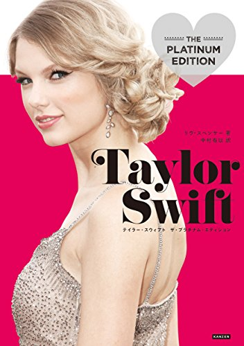 テイラー・スウィフト ザ・プラチナム・エディション Taylor Swift THE PLATINUM EDITOIN