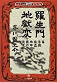 Rashomon-Jigokuhen (Shogakukan Paperback - Shinsengumi Classics) (2000) ISBN: 4094041087 [Japanese Import]