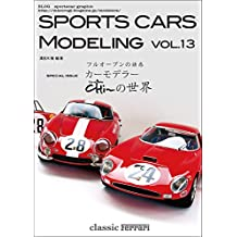 SPORTS CARS MODELING (Japanese Edition)