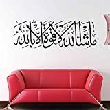trfhjh Quotes Wall Sticker Home Art Islamic Wall Stickers Quotes Arabic Letters Home Decor Diy Vinyl Decals God Allah Wall ArtFor Bedroom Living Room Kids Room