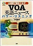 VOA英語ニュースパワー・リスニング―4週間で聴きこなす