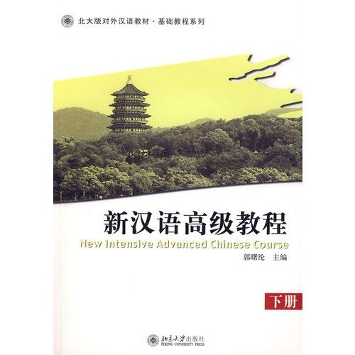 Download Chinese Language Textbook-Peking University-Primary Course Series-New Chinese Advanced Course(Vol.2)(Bonus MP3 CD) (Chinese Edition) ebook