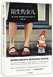 Reconstructing Amelia (Chinese Edition)