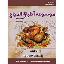 موسوعة اطباق الدجاج (Arabic Edition)