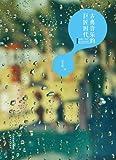 古典音乐的巨匠时代 (Chinese Edition)