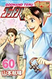 God Hand Teru (60) (Shonen Magazine Comics) (2011) ISBN: 4063845958 [Japanese Import]