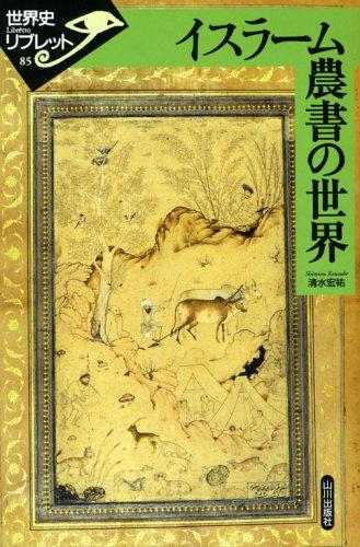 イスラーム農書の世界 (世界史リブレット)
