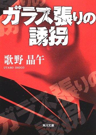 ガラス張りの誘拐 (角川文庫)