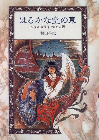 はるかな空の東―クリスタライアの伝説 (新こみね創作児童文学)
