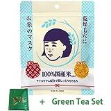 Ishizawa Rice Japan Face Mask - 10pcs (Green Tea Set)