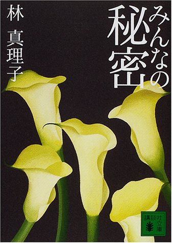 Download Everybody's Secrets [Japanese Edition] ebook