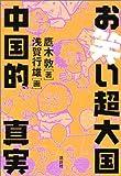 「お笑い超大国 中国的真実」鷹木 敦 浅賀 行雄